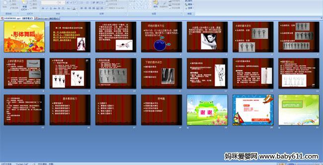 语文课件PPT舞蹈语年级九教案文版形体下册v语文图片