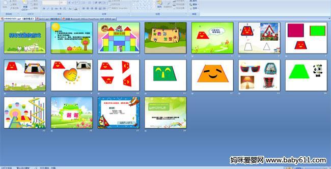 幼儿园中班数学课件《梯形宝宝做游戏》
