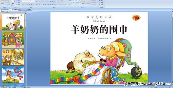 幼儿园小班绘本故事课件――羊奶奶的围巾