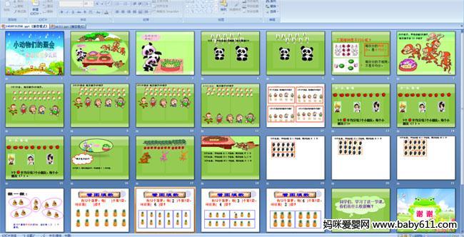 小学二年级数学课件 小动物们的聚会除法的初步认识