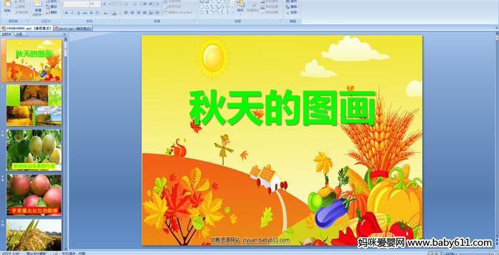 小学二年级多媒体语文 秋天的图画