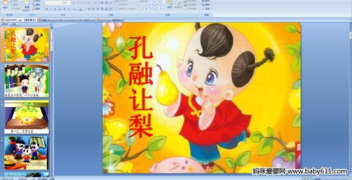 幼儿园大班语言活动课件:孔融让梨