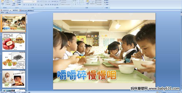 幼儿园小班安全教育活动《嚼嚼碎,慢慢咽》PPT课件