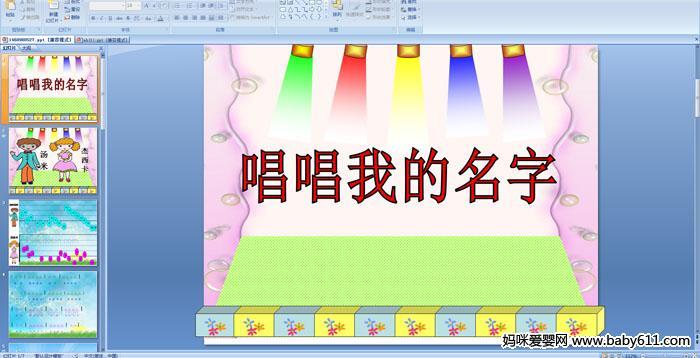 幼师名字设计图