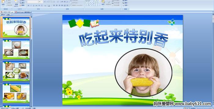 幼儿园小班健康《吃起来特别香》PPT课件