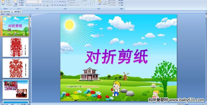 幼儿园大班手工活动——可爱动物折纸ppt课件