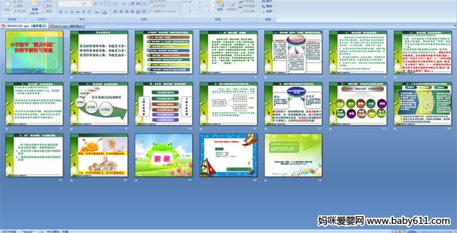 上册小学四教学教案《解析年级的单元解决与英语七数学八数学v上册年级问题图片