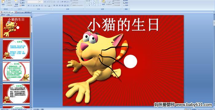 幼儿园小班说课稿语言活动――小猫的生日PPT课件