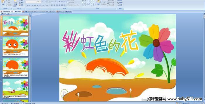 幼儿园大班绘本阅读《彩虹色的花》PPT课件