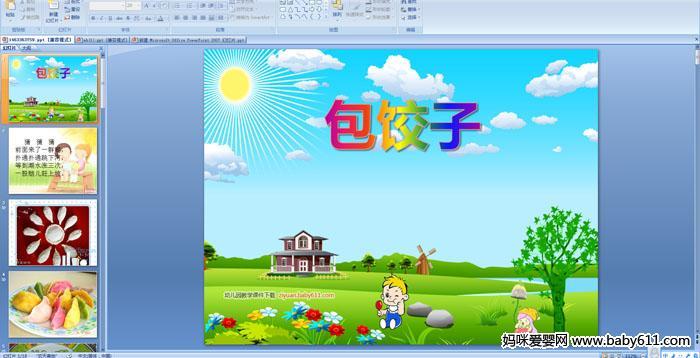 幼儿园中班艺术《包饺子》PPT课件