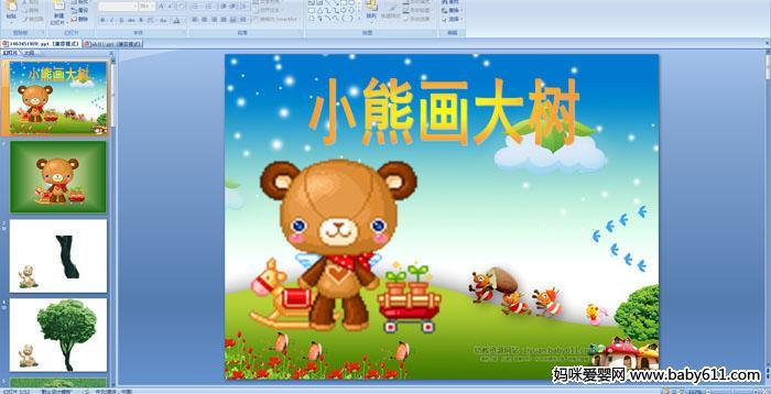幼儿园小班综合――小熊画大树PPT课件