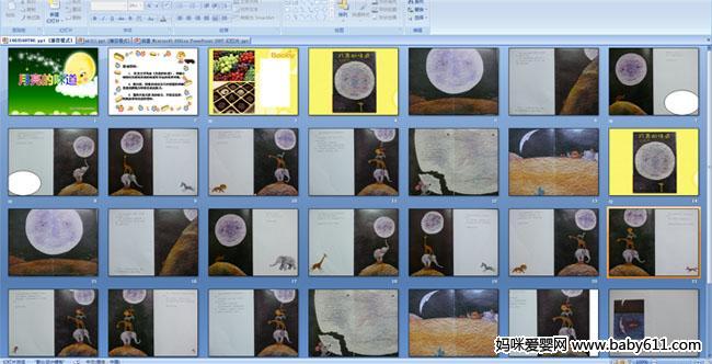 幼儿园大班绘本阅读 月亮的味道 PPT课件