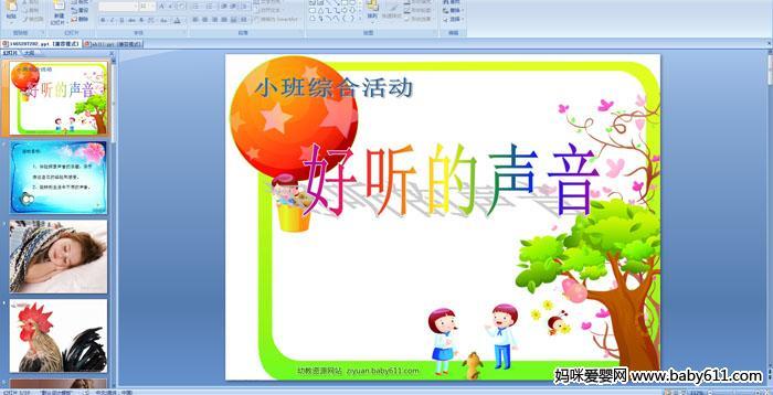 幼儿园小班综合——洗手歌ppt课件