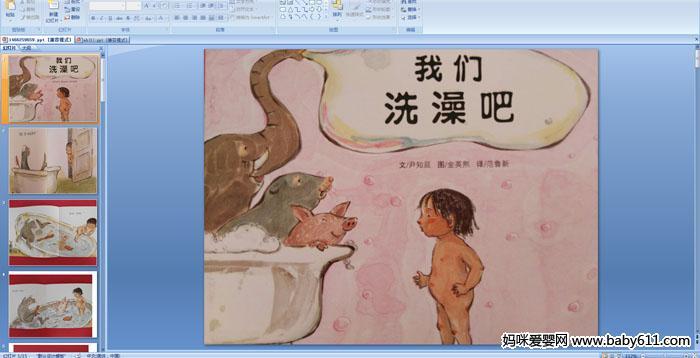 幼儿园小班绘本《我们洗澡吧》PPT课件
