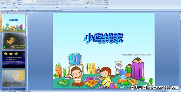 幼儿园小鸟语言《小班找家》PPT课件今天明天和昨天教学课件图片