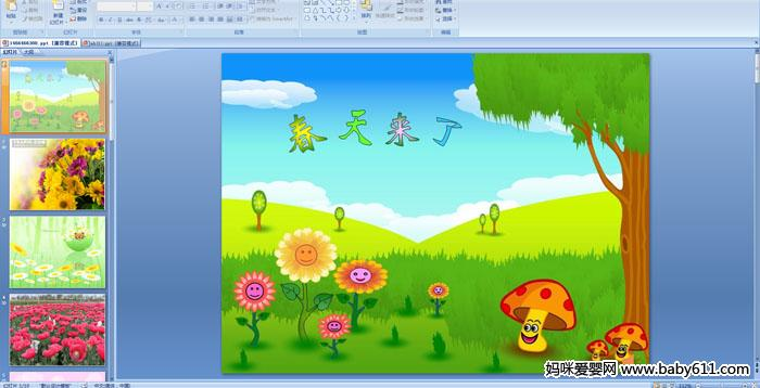 幼儿园中班主题活动――春天来了PPT课件