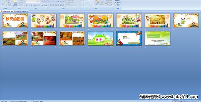 幼儿园大班语言活动 秋天的图画PPT课件