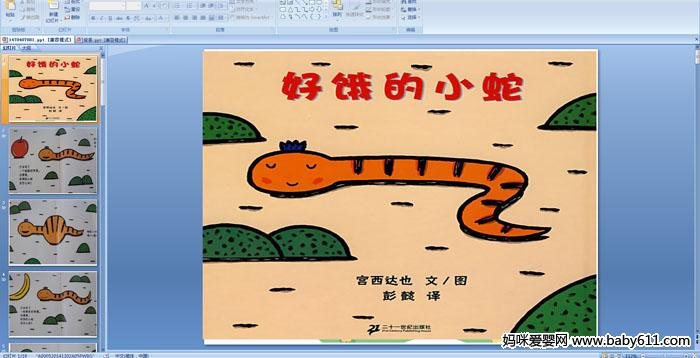 幼儿园小班绘本阅读――好饿的小蛇
