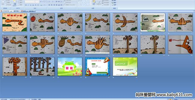 幼儿园小班绘本阅读——海边的动物ppt课件 类别:绘本 更新时