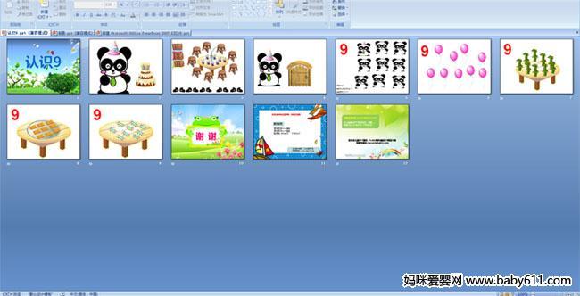 请点击下方按钮下载该课件         幼儿园中班多媒体数学:三角拼图