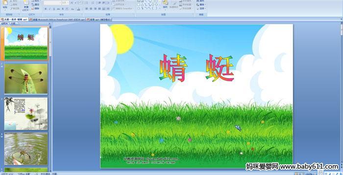 幼儿园中班美术活动——做花馍ppt课件
