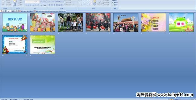 幼儿园小班语言儿歌课件:国庆节儿歌