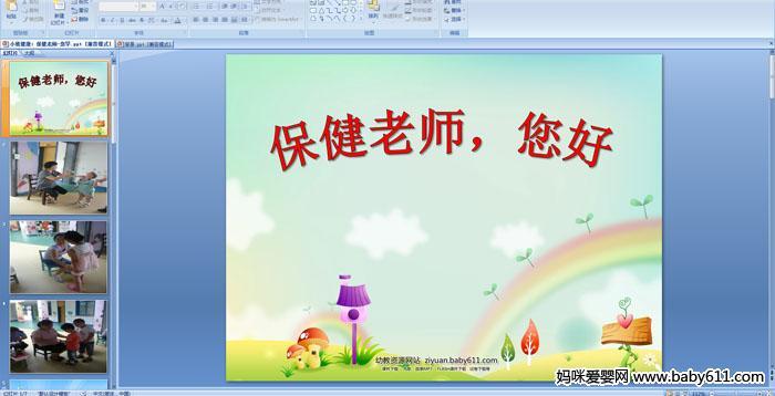 幼儿园小班社会活动PPT课件:保健老师,您好
