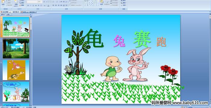 幼儿园小班故事活动――龟兔赛跑PPT课件