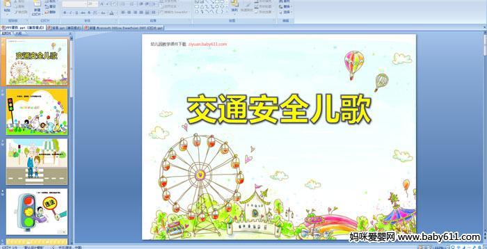 幼儿园小班语言儿歌课件:交通安全儿歌