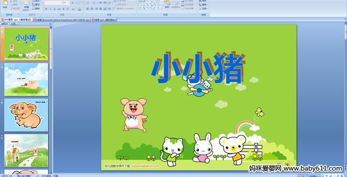 幼儿园小班语言儿歌课件:小小猪