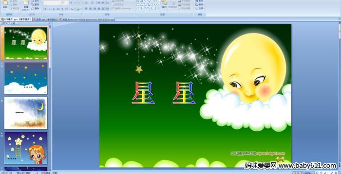 幼儿园小班教学视频_幼儿园小班多媒体语言儿歌《星星》