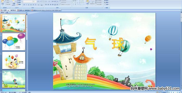 幼儿园小班语言儿歌课件《气球》