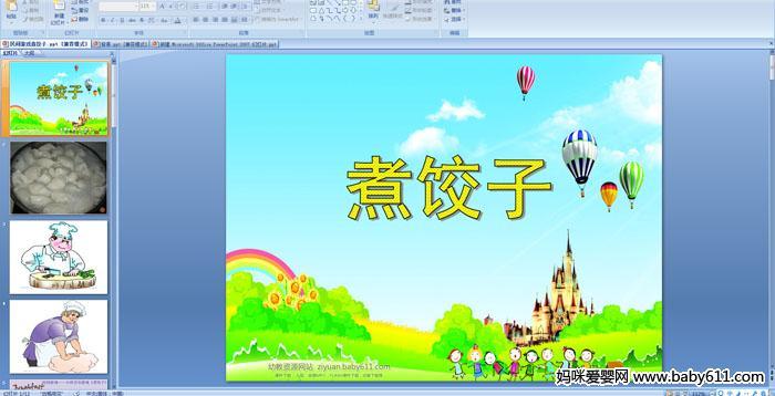 幼儿园小班音乐游戏PPT课件――煮饺子
