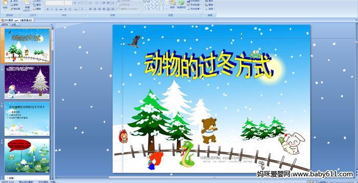 幼儿园大班科学教育:动物的过冬方式PPT课件