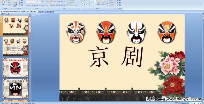 幼儿园大班多媒体社会活动:京剧