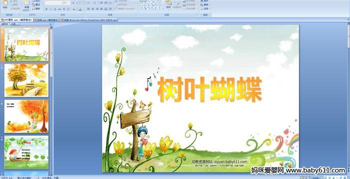 幼儿园小班语言儿歌:树叶蝴蝶PPT课件