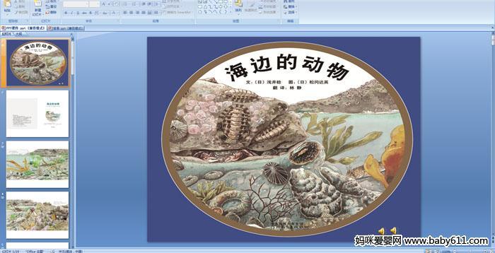 幼儿园小班绘本阅读――海边的动物PPT课件