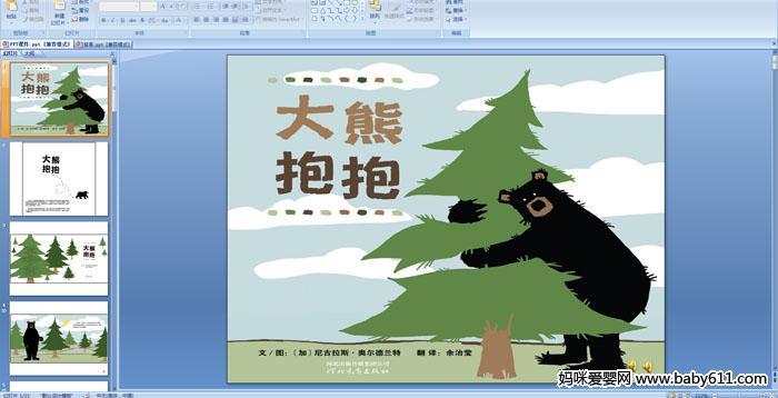 幼儿园小班绘本故事:大熊抱抱PPT课件