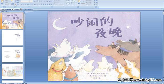 幼儿园大班绘本课件《宝儿,一只没有羽毛的大雁》