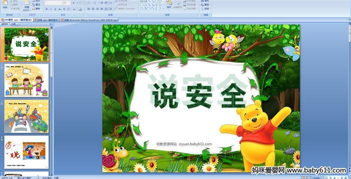 幼儿园小班语言儿歌――说安全PPT课件