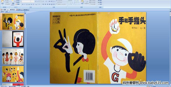 幼儿园小班绘本故事课件:手和手指头
