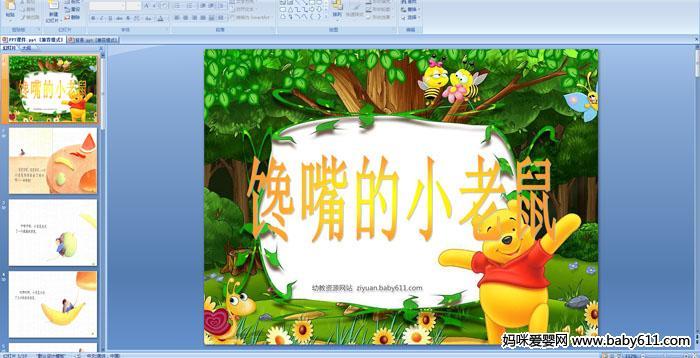 幼儿园小班故事阅读PPT课件――嘴馋的小老鼠