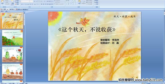 幼儿园小班绘本《这个秋天,不说收获》PPT课件