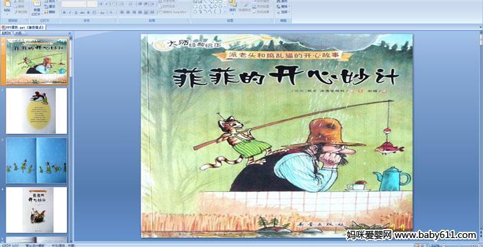 幼儿园大班绘本阅读——菲菲的开心妙计ppt课件图片