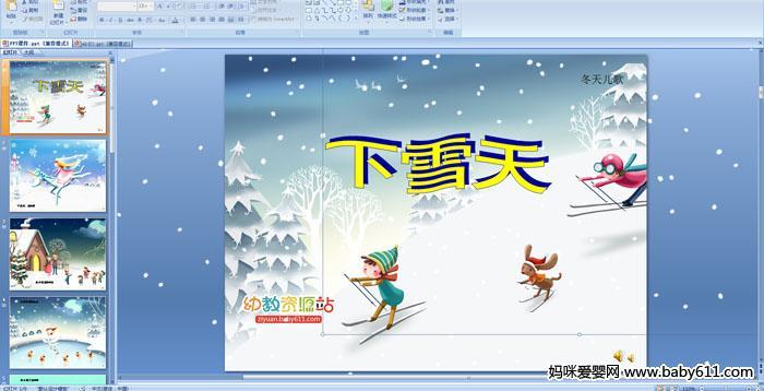 幼儿园小班语言儿歌课件:下雪天