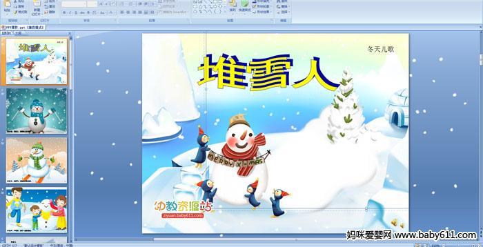 幼儿园小班多媒体语言儿歌:堆雪人