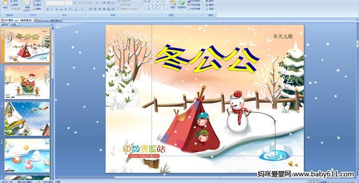 幼儿园小班语言儿歌PPT课件――冬公公
