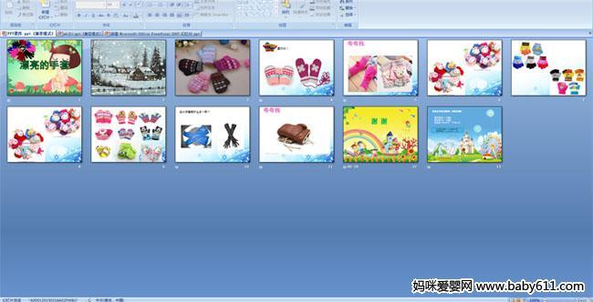 幼儿园大班美术活动PPT课件 漂亮的手套
