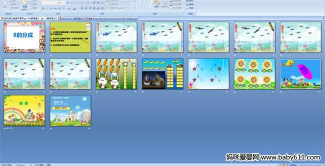 幼儿园大班数学活动 8的分成 PPT课件