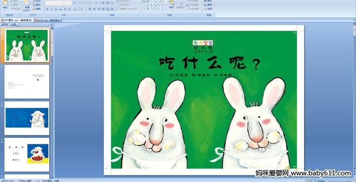 幼儿园小班绘本故事PPT课件――吃什么呢?
